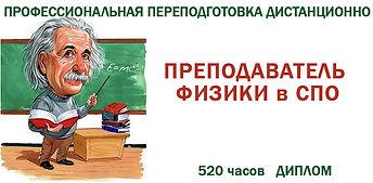 Физика в СПО.jpg