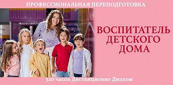 Воспитатель детского дома.jpg