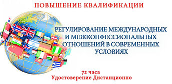 Международные отношения.jpg