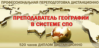 Препод географии в СПО.jpg