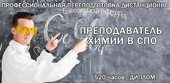 Химия в СПО.jpg