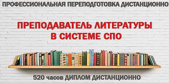 Препод литературы в СПО.jpg