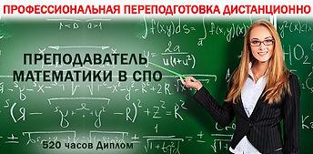 Математика в СПО.jpg