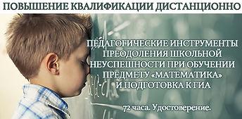 Математика ГИА.jpg