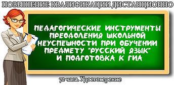 Русский язык ГИА.jpg
