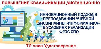 Информатика СПО 72.jpg