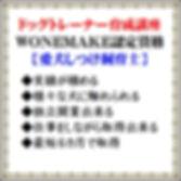 トレーナー育成.JPG
