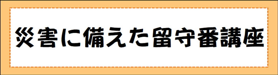 災害講座.JPG