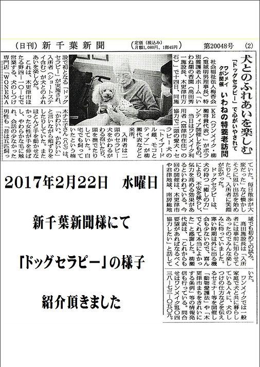 セラピードッグ育成 | 犬のしつけ専門店 ワンメイク | 日本