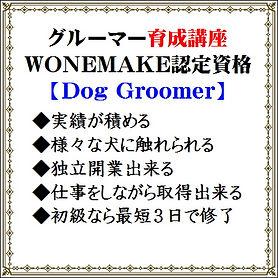 グルーマー育成.JPG