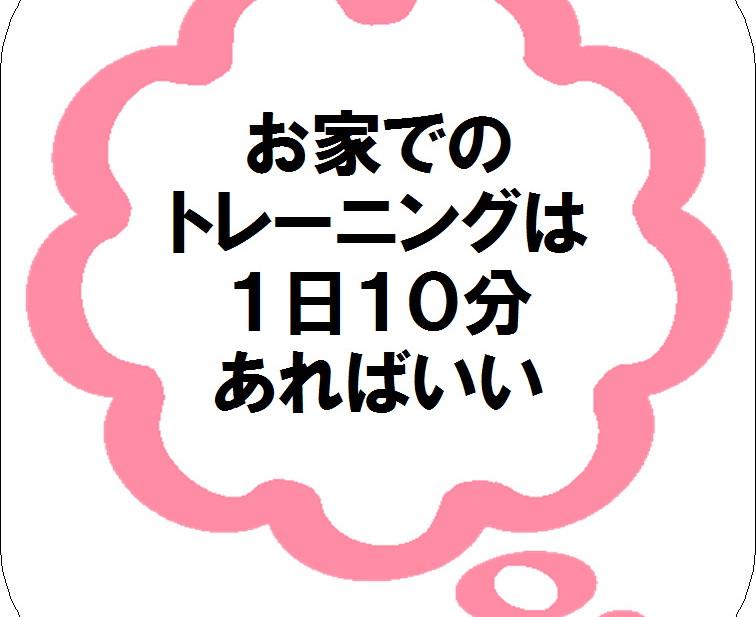1日10分.JPG