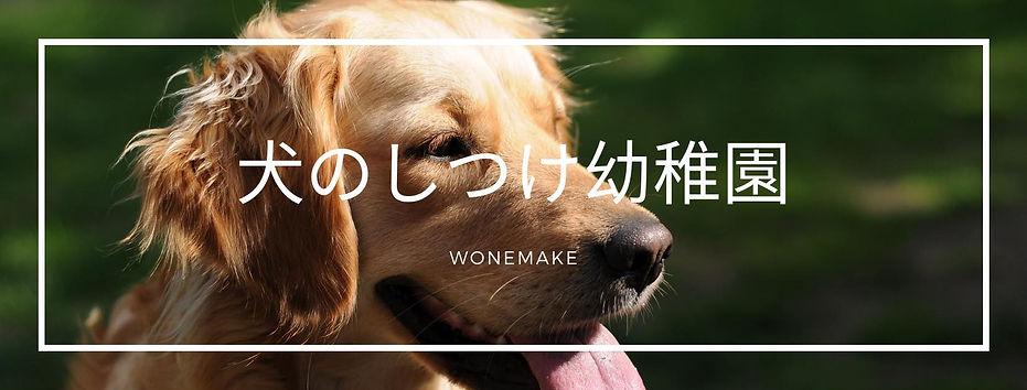 wonemake-top.jpg