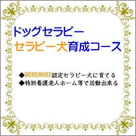 セラピー犬育成コース.JPG