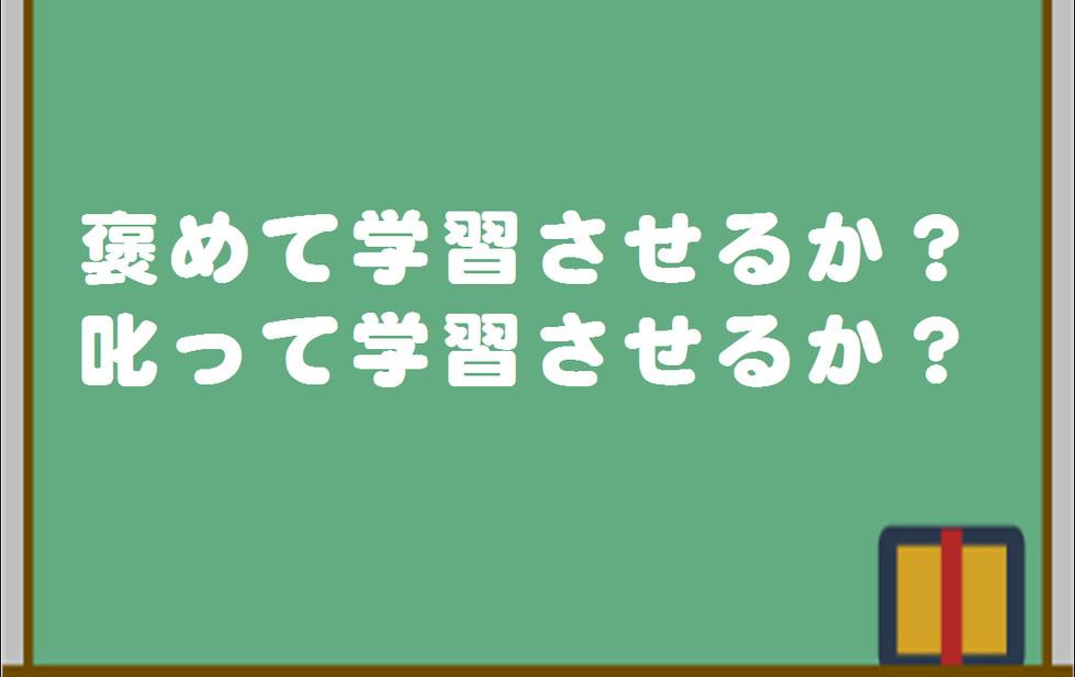 学習方法.JPG