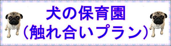保育園プランバナー.JPG