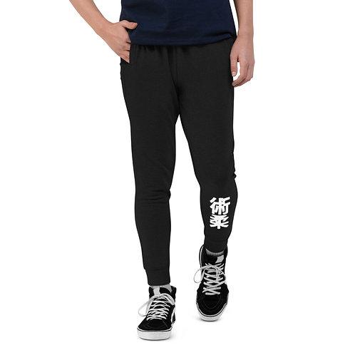 Jiu Jitsu Unisex Skinny Joggers