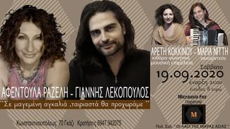 """Η Αφεντούλα Ραζέλη & ο Γιάννης Λεκόπουλος μας ανοίγουν μια... """"Μαγεμένη Αγαλιά"""",  το Σ"""