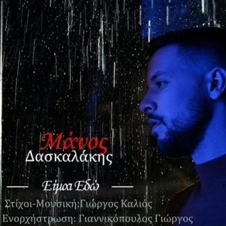"""Νέο τραγούδι : Ο Μάνος Δασκαλάκης...""""Είναι Εδώ""""!"""