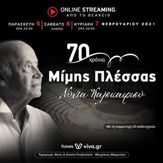 ΜΙΜΗΣ ΠΛΕΣΣΑΣ-70 ΧΡΟΝΙΑ ΔΗΜΙΟΥΡΓΙΑΣ: Online Streaming από το ΒΕΑΚΕΙΟ  στις 5, 6 & 7 Φεβρουαρίου