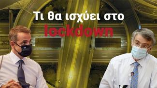 """Κατεβάζει """"ρολά"""" η Ελλάδα: Πώς ελήφθη η απόφαση για καθολικό lockdown - Όλο το παρασκήνιο"""