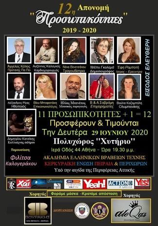 """""""Προσωπικότητες 2020"""" : Η 12 απονομή επιστρέφει... @ Θέατρο Χυτήριο"""