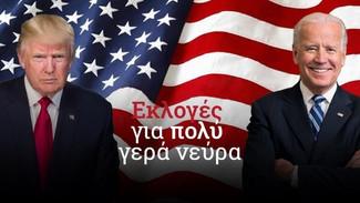 """Εκλογές ΗΠΑ: Ο """"πόλεμος"""" της καταμέτρησης - Μάχη στήθος με στήθος για Τραμπ και Μπάιντεν στις"""