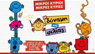 Μικροί Κύριοι-Μικρές κυρίες: Η επιτυχημένη παιδική παράσταση έρχεται σε Online προβολές @viva.gr
