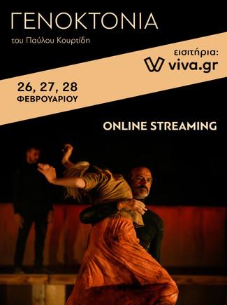 ΓΕΝΟΚΤΟΝΙΑ - GENOCIDE του Παύλου Κουρτίδη, σε Online Streaming @ 26,27 & 28 Φεβρουαρίου