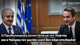 Ο Πρωθυπουργός συναντάται με τον Χαφτάρ και ο Τσίπρας τον ρωτάει γιατί δεν πήγε στη Βουλή!