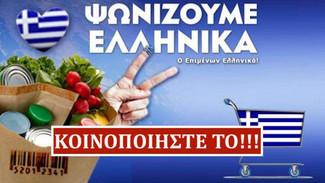 Στηρίζουμε Ελληνικά προϊόντα, στηρίζουμε Ελληνικά καταστήματα, στηρίζουμε την Ελλάδα (Βίντεο)
