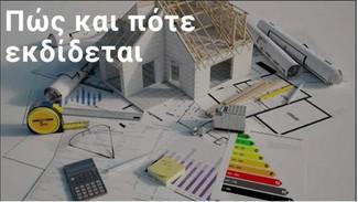 Ηλεκτρονική Ταυτότητα Κτιρίου: Όλα τα δικαιολογητικά που χρειάζονται - Τι πρέπει να γνωρίζετε