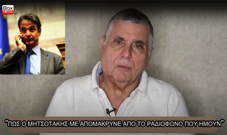 Τράγκας κατά Μητσοτάκη: Ζήτησε να με απομακρύνουν από τα Παραπολιτικά (video)