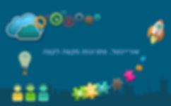 איקונים-לבאנר-האתר.jpg