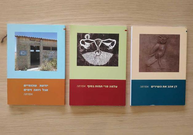 סדרת ספרי פרוזה ושירה