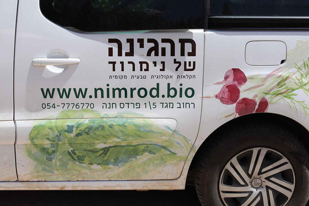 מהגינה של נימרוד - רכב משלוחים
