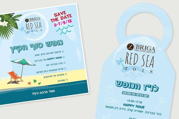 בריגה הים האדום - אירוע חברה