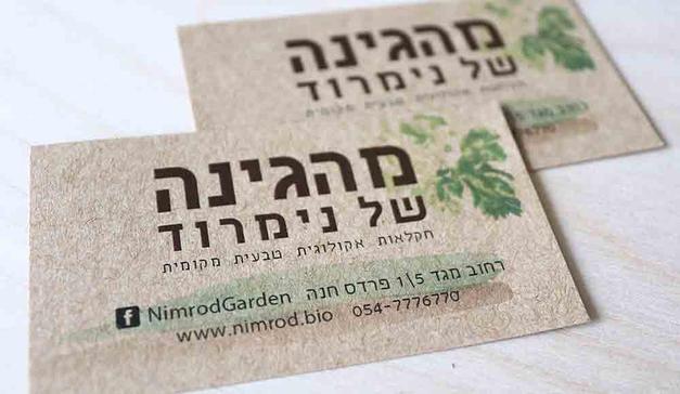 מהגינה - כרטיסי ביקור