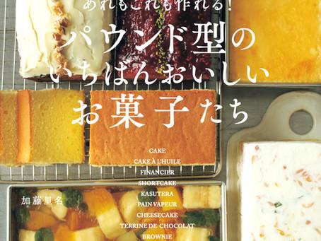 """【新刊】レシピ本 """"あれもこれも作れる!パウンド型のいちばんおいしいお菓子たち""""発売中です"""
