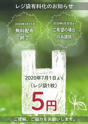 レジ袋有料化3.jpg