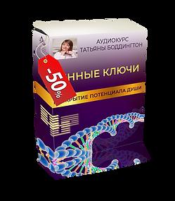 ген ключи -box-50%.png