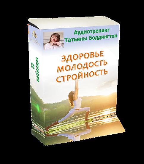 здор мол стройн-box.png