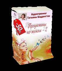 ППЖ2-box-50%.png