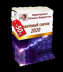 квант скачок-box-50%.png