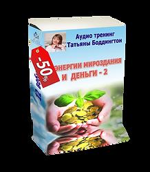22 энергиии деньги- 2_50%.png