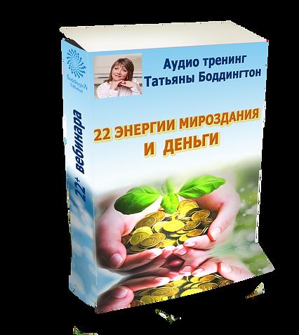 22 и деньги_box 5.png