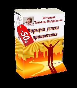 формула успеха-box-50%.png