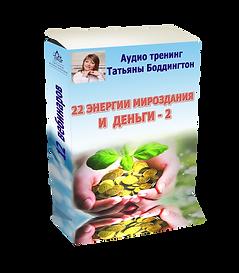 22 энергиии деньги- 2_box.png