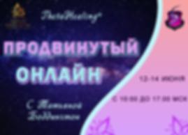 банер для сайта_продвинут тх.png