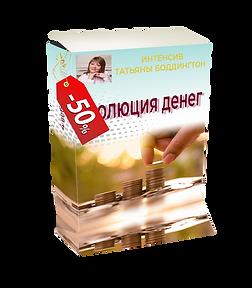 эволюция денег-50%_box.png