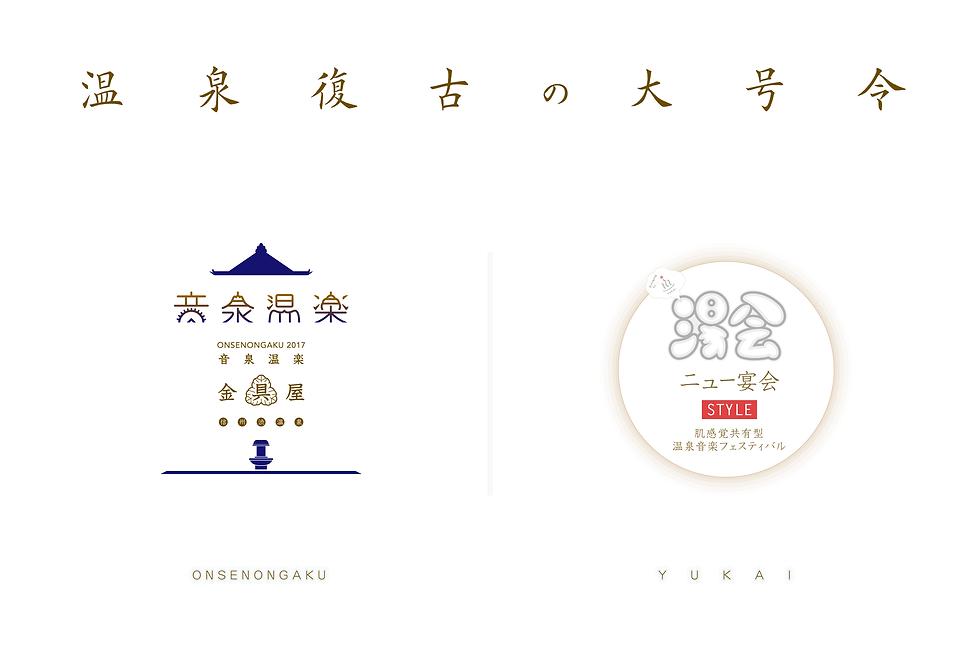 onsen01C.png
